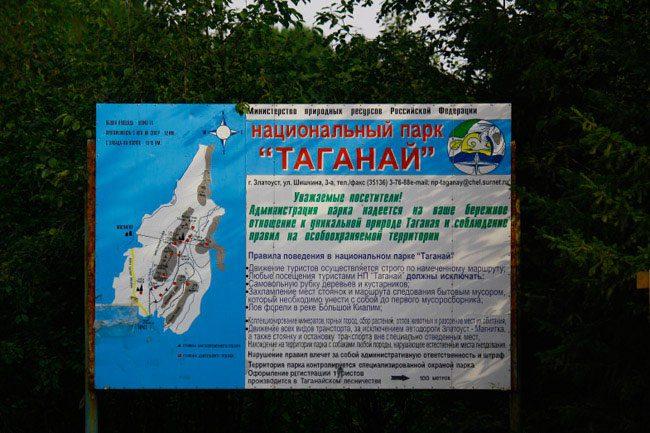 Национальный парк Танагай карта