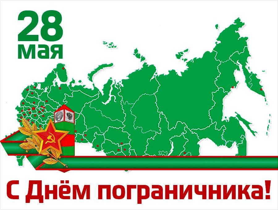 День пограничника в 2019 году какого числа в России