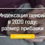 Индексация пенсий в 2020 году неработающим пенсионерам