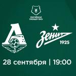 Локомотив — Зенит прямая трансляция 28 сентября