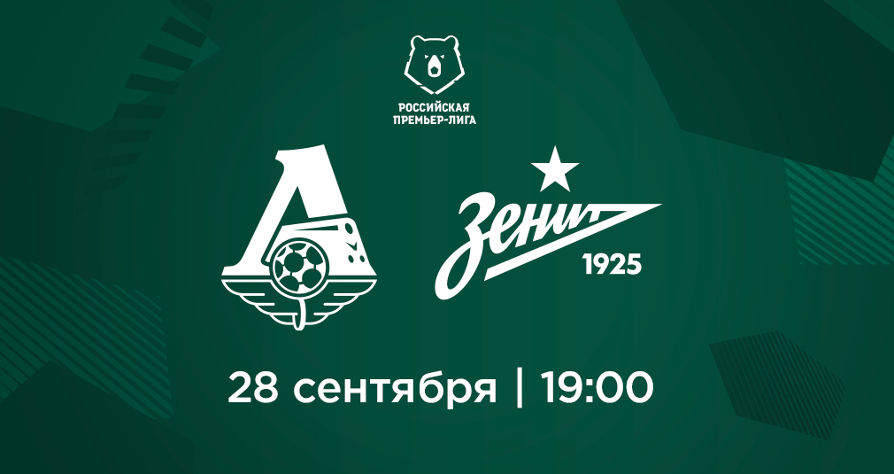 Локомотив - Зенит прямая трансляция 28 сентября 2019